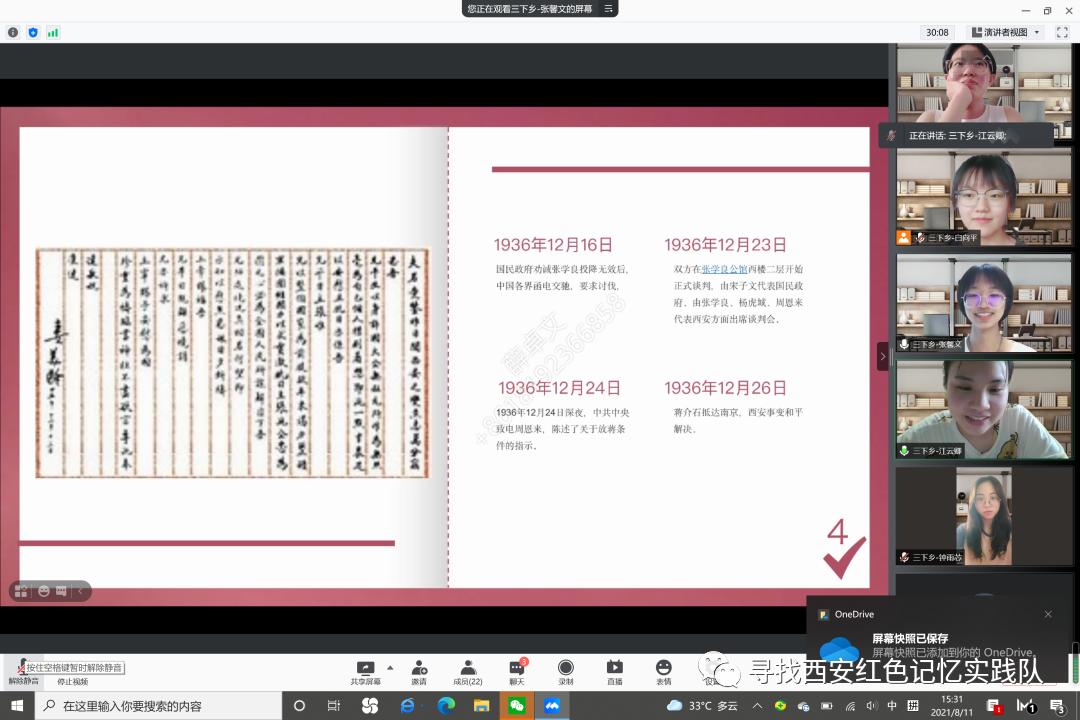 """""""西安事变""""讲解会-党史学习进社区实践活动"""