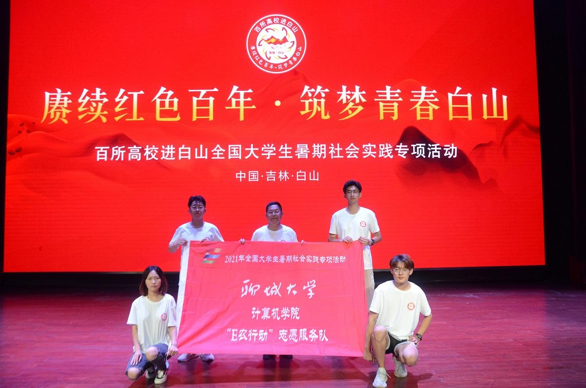 """聊城大学计算机学院""""E农行动""""志愿服务队赴吉林省白山市开展全国专项社会实践活动"""