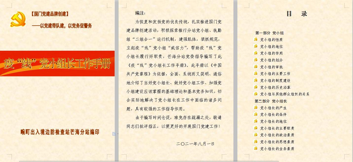 """用""""小支点""""撬动""""大通道"""" 芒海分站探索推行""""二组合一""""党小组运行机制"""