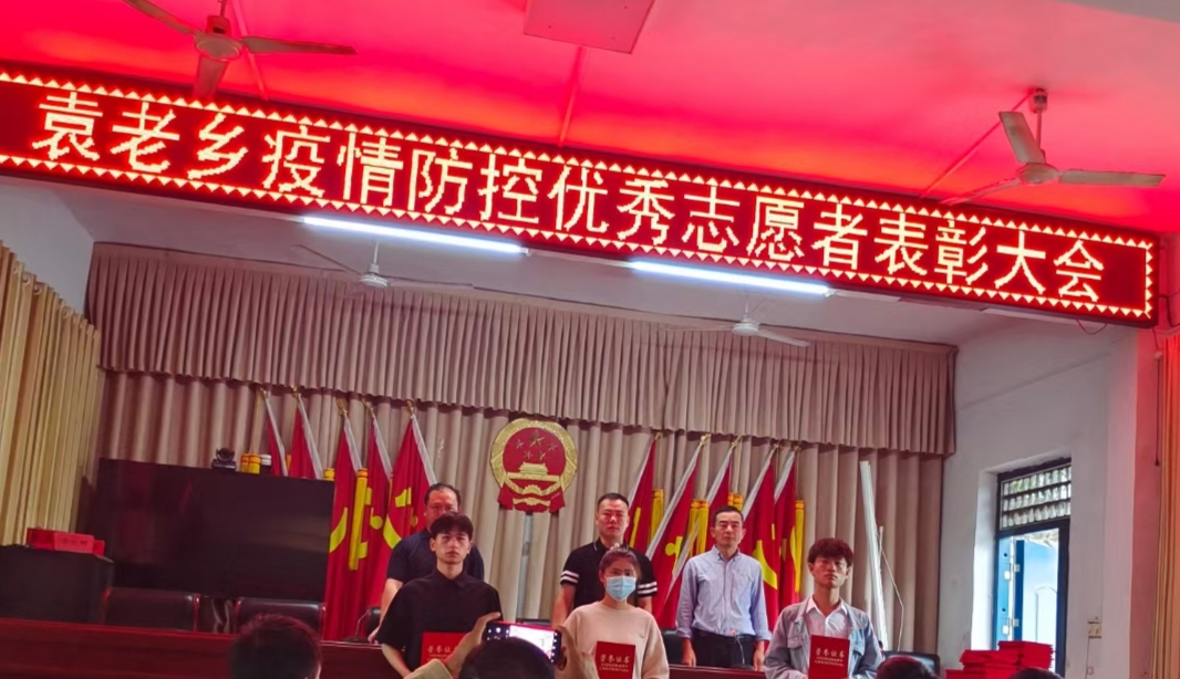 袁老乡疫情防控优秀志愿者表彰大会